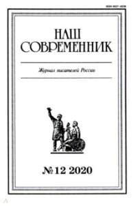 97858348_jurnal-nash-sovremennik-12-2020